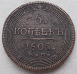 5 копеек 1805 Е.М.