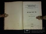 1881 прижизненное издание Ивана Тургенева «Дымъ»