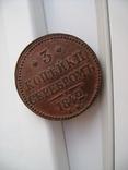 3 копейки серебром 1842 год photo 9