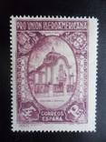 Испания. 1930 г. Иберо-Американский Союз.  MNH  67 дол. США, фото №2