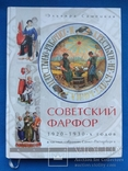 Советский фарфор 1920-1930 Э.Самецкая