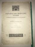 1928 Українські Народні Узори Київа Полтави Дніпра