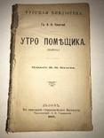 1887 Прижизненный Л.Толстой уникальное Львовское издание