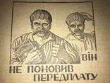 1925 Українській Селянин Пчёлы Хлеб Вино