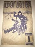 1927 Харьков Беспризорные Дети Украины #1