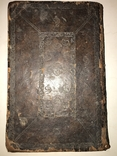 1868 Каббала Правила Еврейской Жизни