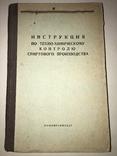 1951 Спирт Его Производство для ценителей