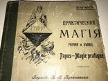1912 Магия Чёрная и Белая Папюс