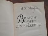 """А. Шамрай """"Вибрані статті дослідження"""" 1963р., фото №4"""
