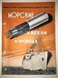 1950 Морские Кабели и провода