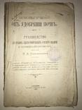 1897 Об Удобрении Почвы для Хозяев Фермеров