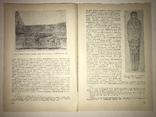 Журнал Археолога и Историка
