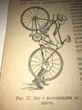 1941 Разведчики на велосипедах Уника