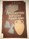 Київ Археологія Рідного Краю
