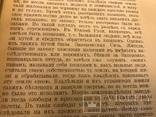 Малороссийский гетман Зиновий-Богдан Хмельницкий. Н.И. Костомаров. 1921. photo 4