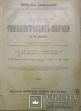 1913 Курс гинекологических операций 316 рис. photo 4