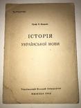1948 Мюнхен Історія Української Мови на правах рукопису