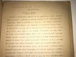 1948 Мюнхен Історія Української Мови на правах рукопису, фото №3