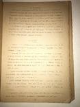 1948 Мюнхен Історія Української Мови на правах рукопису photo 3