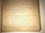 1948 Мюнхен Історія Української Мови на правах рукопису, фото №5