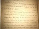 1948 Мюнхен Історія Української Мови на правах рукопису, фото №7