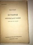 1948 Мюнхен Історія Української Мови на правах рукопису photo 7