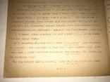 1948 Мюнхен Історія Української Мови на правах рукопису, фото №9