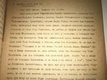 1948 Мюнхен Історія Української Мови на правах рукопису, фото №10