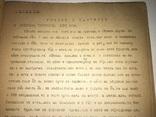 1948 Мюнхен Історія Української Мови на правах рукопису, фото №11