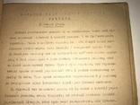 1948 Мюнхен Історія Української Мови на правах рукопису, фото №12