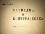 1937 Разведка и Контрразведка военное издание