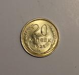 20 копеек 1928 UNC