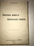 1906 Одесса Национальный Вопрос