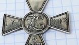 Георгиевский крест 4ст photo 6