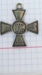 Георгиевский крест 4ст photo 1