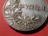 Медаль За Усердие серебро 30 мм photo 4