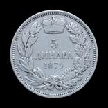 5 Динар 1879, Королевство Сербия photo 2