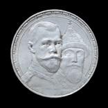 1 Рубль 1913 300 Лет Дому Романовых, Российская Империя