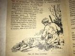 1939 Охота с Ружьём по Придонью, фото №5