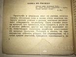 1939 Охота с Ружьём по Придонью, фото №9