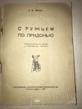 1939 Охота с Ружьём по Придонью, фото №10