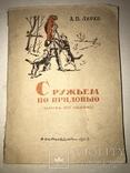 1939 Охота с Ружьём по Придонью, фото №11