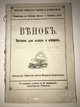 1879 Украинский Венок Читанка для селян