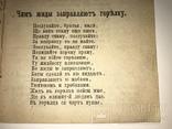 1879 Украинский Венок Читанка для селян, фото №7