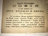 1879 Украинский Венок Читанка для селян, фото №8