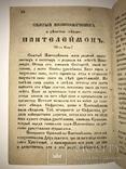 1879 Украинский Венок Читанка для селян, фото №9