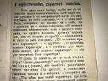1879 Украинский Венок Читанка для селян, фото №11