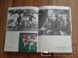 Книга про футбол О.Блохина, 1986 г., фото №8
