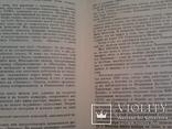 Книга про футбол О.Блохина, 1986 г., фото №12