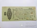 Краткосрочное обязательство на 50 рублей 1919 года photo 1